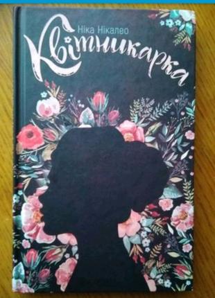 "Книга Ніка Нікалео ""Квітникарка"""