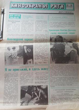 Подписка газеты киноэкраны Риги 1988/1989