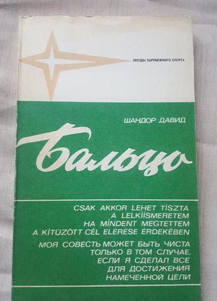 Шандор Давид Бальцо