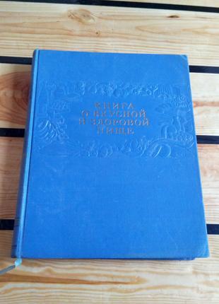 Книга о вкусной и здоровой пище (СРСР, 1962 р.)