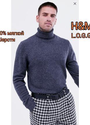 H&m l.o.g.g. мягкий шерстяной серый мужской гольф