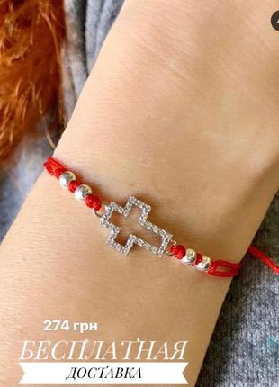 Красный браслет с крестом серебро 925