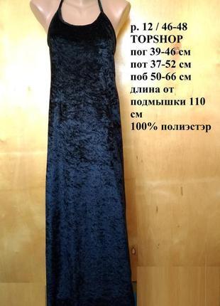 Р 12 / 46-48 шикарное вечернее бархатное черное платье сукня д...