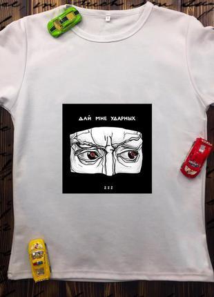Мужская футболка с принтом - дай мне ударных!