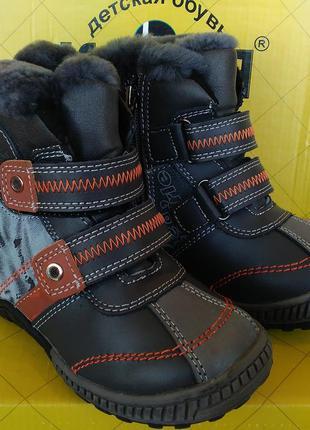 Кожаные сапоги ботинки зимние на мальчика 26,29 р. калория