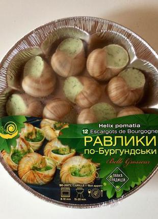 """Улитка в соусе """"по-Бургундски"""""""