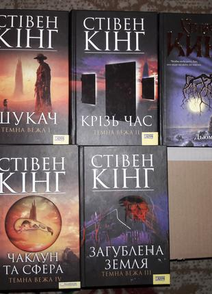 Книги Стивен Кинг.