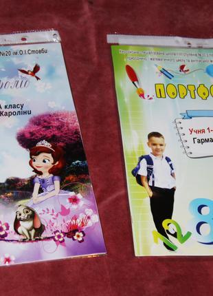 Школьное Портфолио  (Школа Нуш) .Индивидуальное оформление с фото