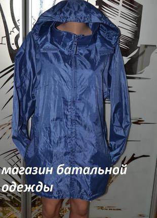 Куртка ветровка водонепроницаемая