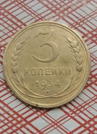 3 копейки 1934 года СССР.