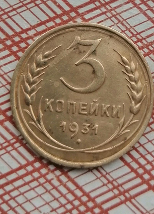 3 копейки 1931 года СССР.