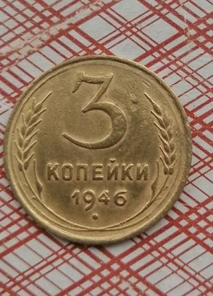 3 копейки 1946 года СССР.