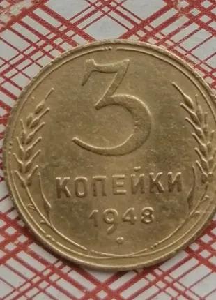 3 копейки 1948 года СССР.