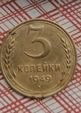 3 копейки 1949 года СССР.