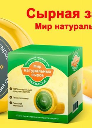 Сырная закваска - Мир натуральных сыров