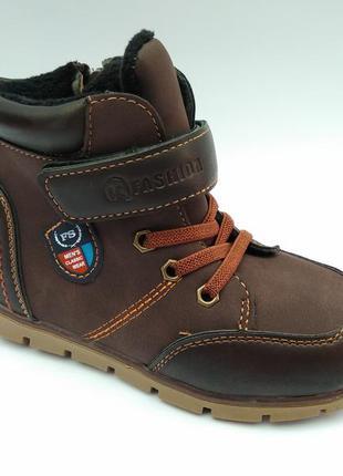 Демисезонные ботинки для мальчика (р. 27 - 17,5 см)