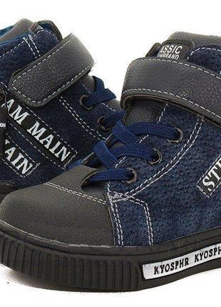 Крутые демисезонные ботинки для мальчика бренда jong golf (р. ...