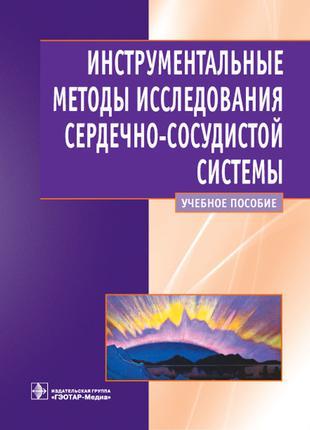 Ослопов В.Н. Инструментальные методы исследования сердечно-сосуди