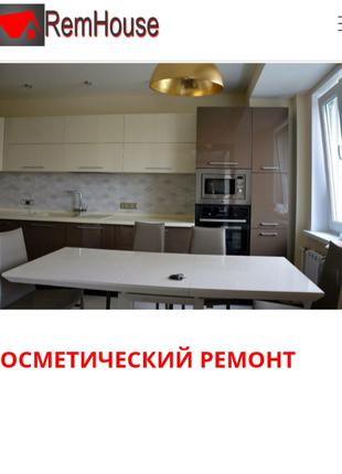 Ремонт под ключ квартир и офисов в Одессе