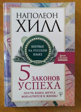 5 законов успеха - Наполеон Хилл