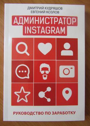 Администратор Instagram. Руководство по заработку - Дмитрий Кудря