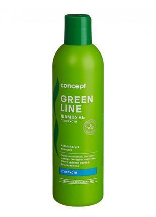 Concept green line шампунь от перхоти 300мл