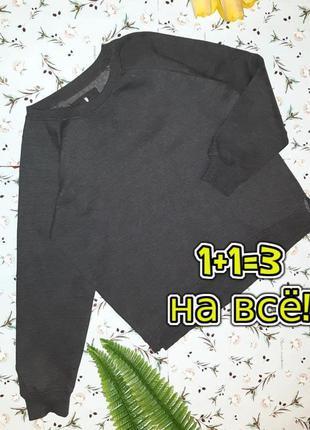 🎁1+1=3 модная темно-серая толстовка свитер свитшот atmosphere,...