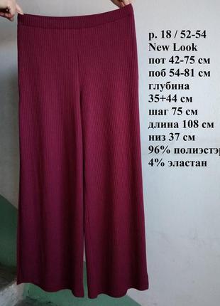 Р 18 / 52-54 широкие штаны брюки палаццо в рубчик с разрезами ...
