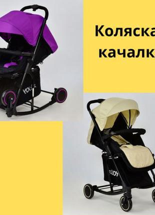 Тотальная Распродажа! Детская Коляска JOY Т-609 Без переплат!