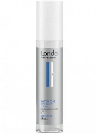 Londa Satin On Сыворотка разглаживающая волосы 40мл