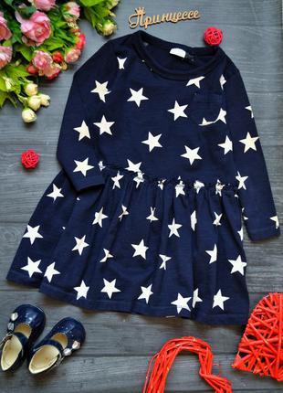 Классное платье в звезды next
