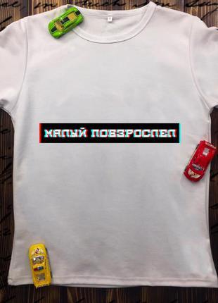 Мужская футболка с принтом - малый повзрослел