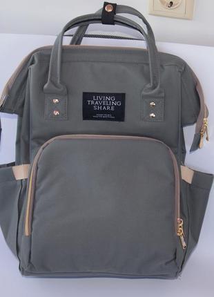 Рюкзак для мамы сумка для ребенка