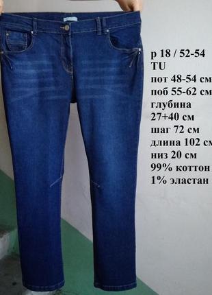 Р 18 / 52-54 стильные базовые синие джинсы бойфренды штаны брю...