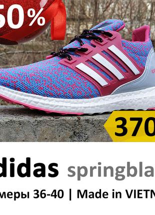 Кроссовки Adidas SpringBlade · 36-40 · адидас небесные и синие