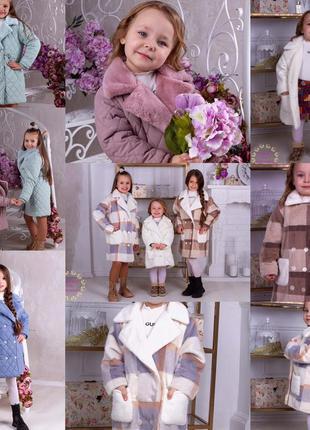 Качественная шубка меховое пальто для девочки 2-14 лет