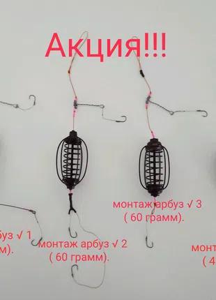 АКЦИЯ Снасти донные кормушки,пружины,на карпа карася.