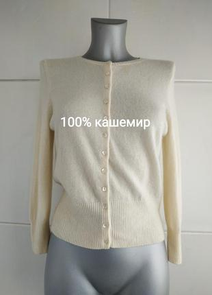 Кашемировый кардиган (100% кашемир) pure collection молочного ...