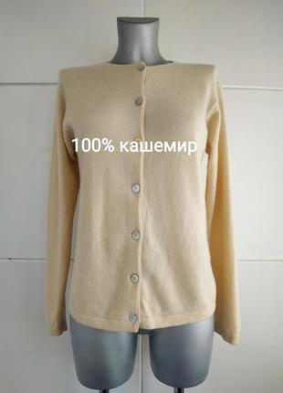 Кашемировый кардиган (100% кашемир) lochmere молочного цвета