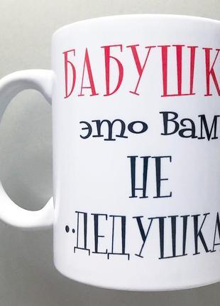 Подарок чашка бабушке 8марта