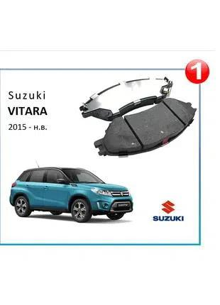 Оригинальные тормозные колодки Suzuki Vitara, SX4