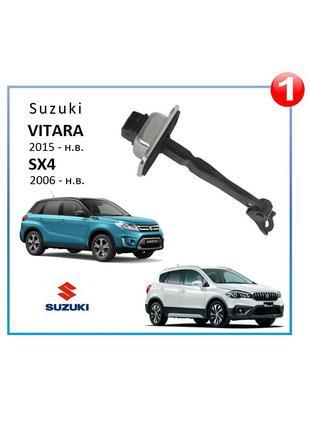 Ограничители дверей Suzuki Vitara, SX4 (фиксатор, доводчик)