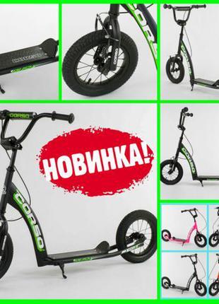 Новинка 2020 - Самокат на надувных колесах для комфортной езды...