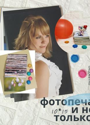 Печать фото через інтернет
