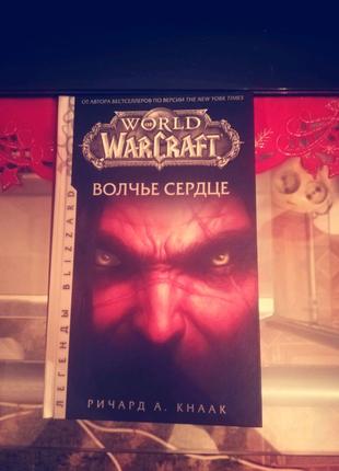 Книга World of Warcraft Волчье Сердце
