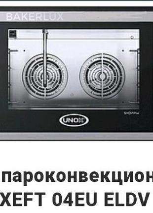 Печь парокорвекционная Unox XEFT 04 EU ELDV