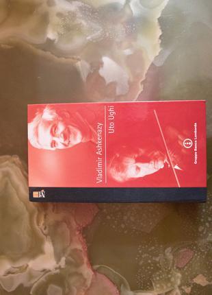 Колекційне видання класичної музики на CD