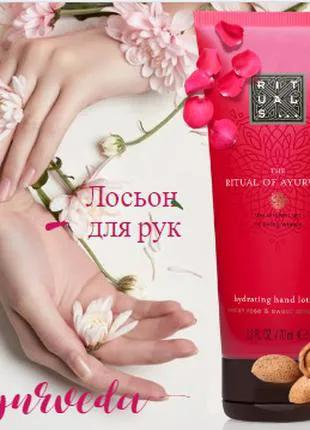 Лосьон для рук. Rituals of Ayurveda. Hand Lotion. 70 мл.