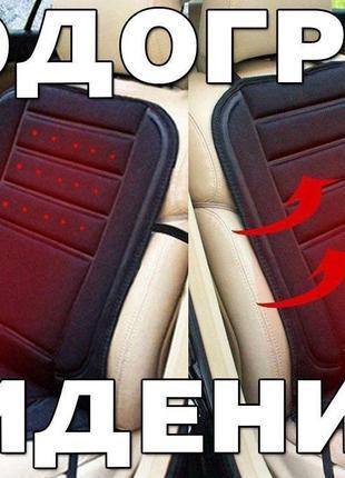 Насадка для сидений с подогревом
