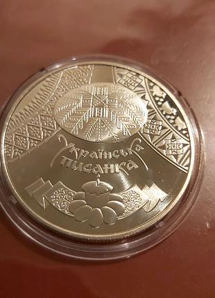 Ювілейна монета України НБУ Писанка